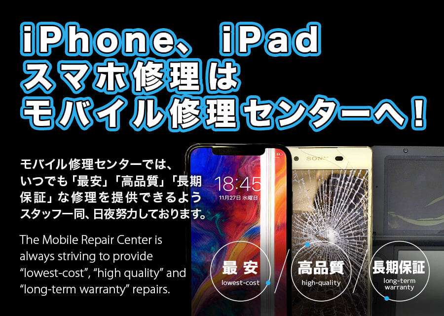 iPhone、iPadスマホ修理はモバイル修理センターへ!