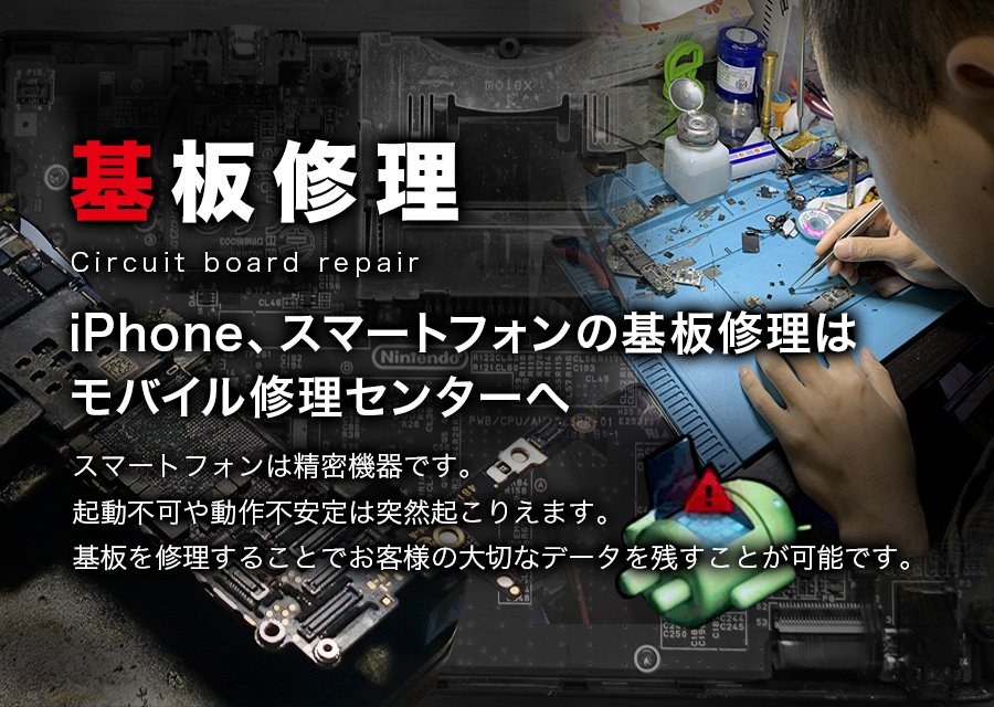 iPhone、スマートフォンの基板修理はモバイル修理センターへ