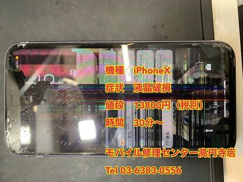 iPhoneX液晶修理